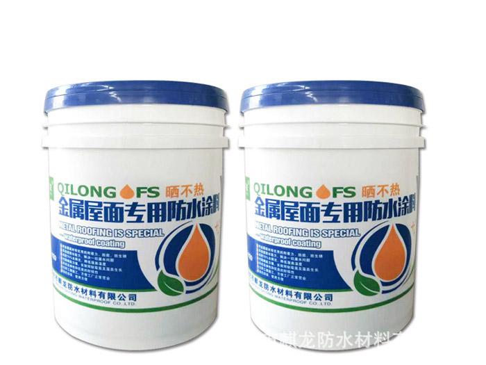 金属屋面专用防水涂料生产厂家-麒龙防水材料好的金属屋面专用防水涂料供应