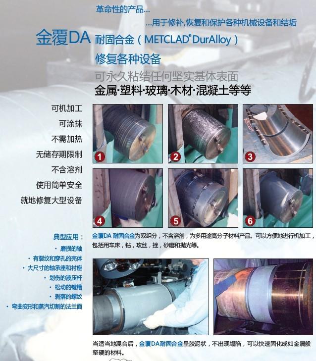 广东物超所值的金覆DA-供应-修复设备代理