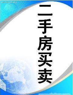 郑州二手房过户代办公司|推荐-郑州资深的郑州二手房过户代办