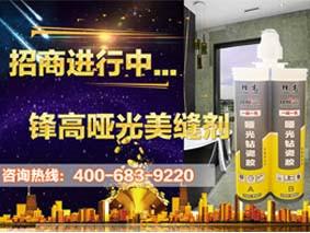 上海市新品哑光美缝剂批销,滨海锋高瓷砖美缝剂