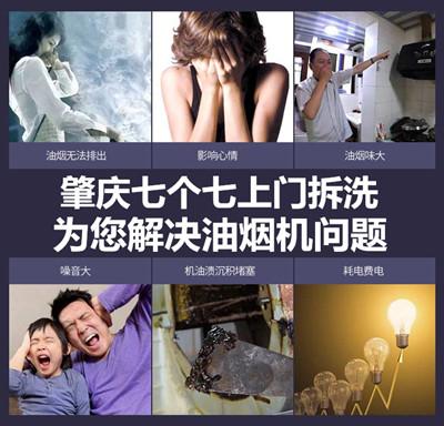 周到的肇庆空调清洗,肇庆可信赖的肇庆家居广州十一选五走势图,您值得信赖