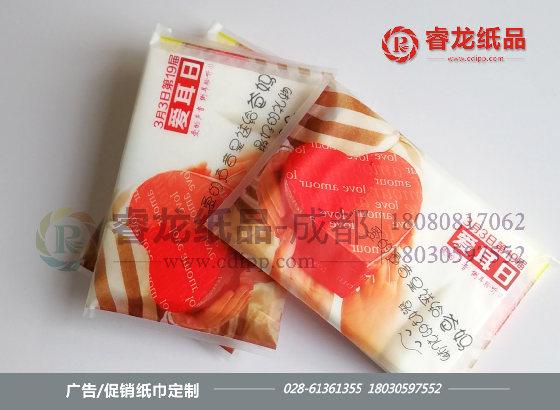 【5000包起做】荷包纸巾定做_成都睿龙纸品专业生产钱包纸巾