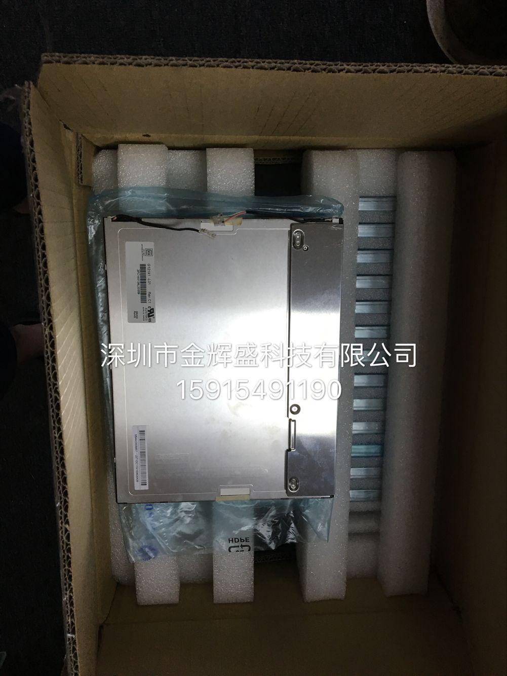 购买有性价比的液晶屏优选金辉盛科技 G104X1-L03