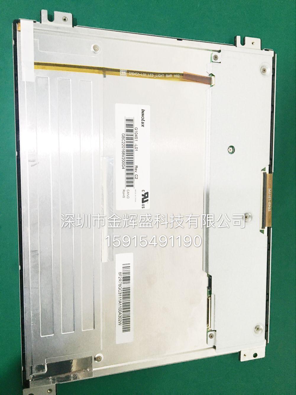 广东性价比高的液晶屏供销|G104X1-L03