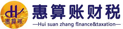 重慶惠算賬工商咨詢有限公司