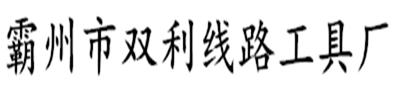 霸州双利线路工具厂
