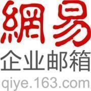 新疆伊犁网易企业邮箱:18699133163