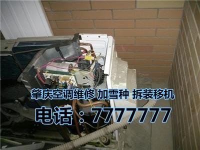 高要肇庆空调维修_七个七家政提供的空调维修服务专业