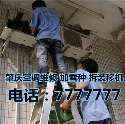 肇庆维修空调电话,供应肇庆专业空调维修