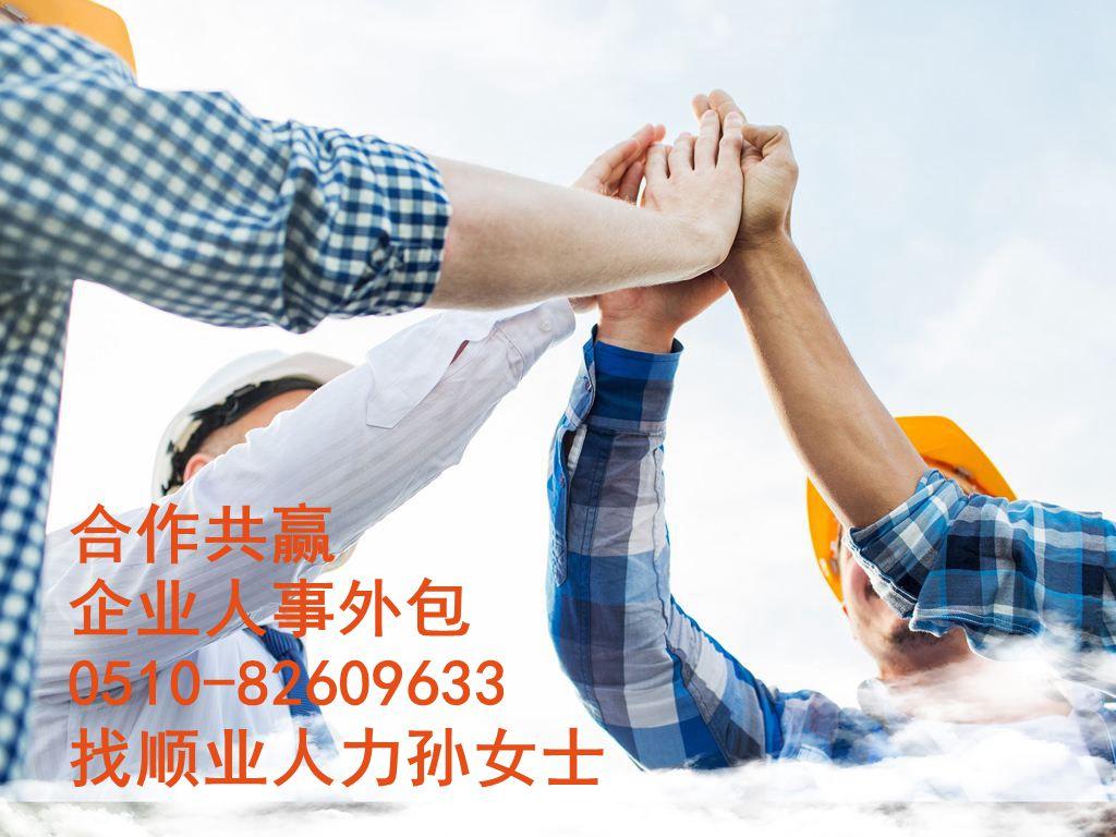 无锡顺业人力-代理劳务外包行业专家――云南代理劳务外包
