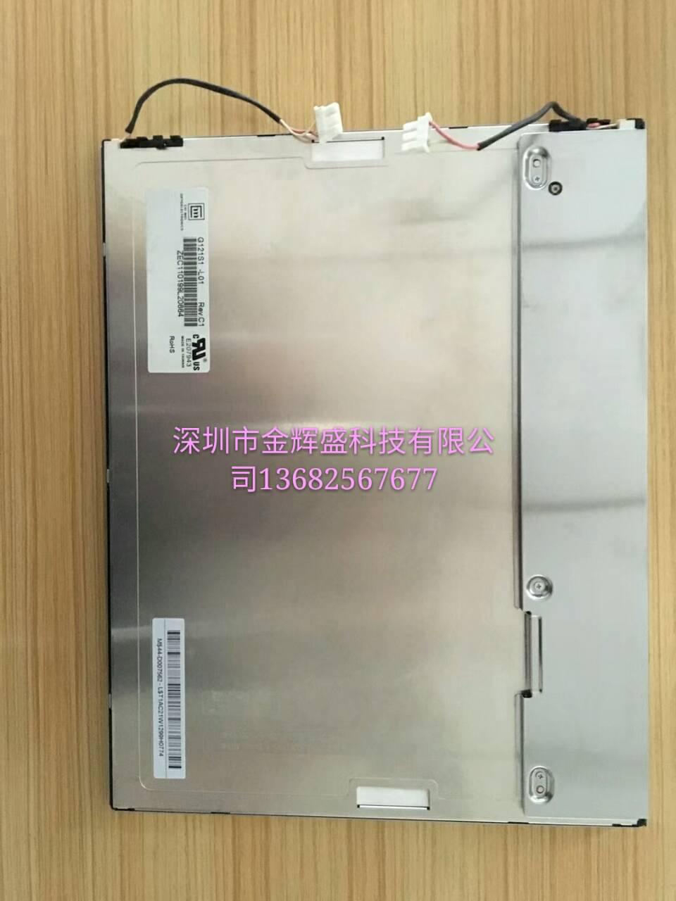 深圳性价比高的奇美系列液晶屏哪里买_奇美12.1寸工业屏