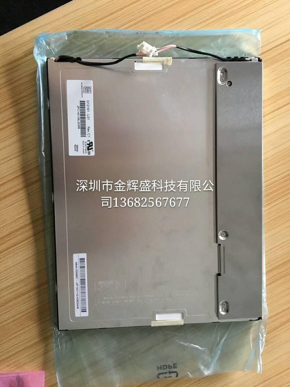 奇美12.1寸工业屏-金辉盛科技专业供应奇美系列液晶屏