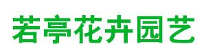青州市若亭花卉園藝有限公司