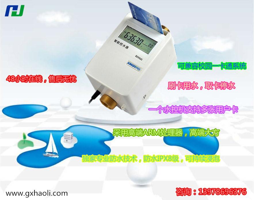 贵港广西校园一卡通热水系统|南宁具有性价比的电磁阀一体水控机