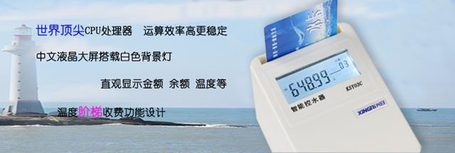 水控机厂家_高质量的电磁阀一体水控机出售