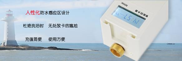 集体宿舍热水表-广西好用的电磁阀一体水控机供销