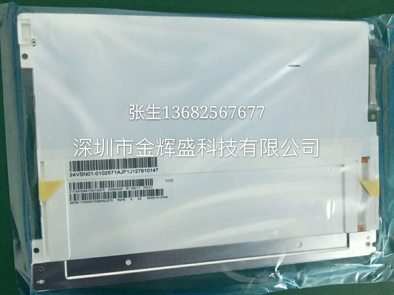 广东价格超值的NEC系列液晶屏供销-龙腾8.4寸
