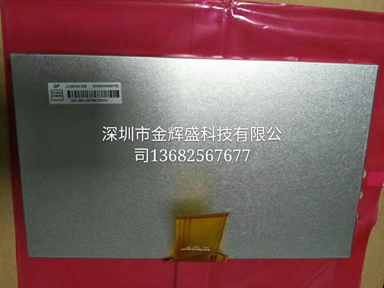 深圳价格合理的群创系列液晶屏_群创优势屏供应商