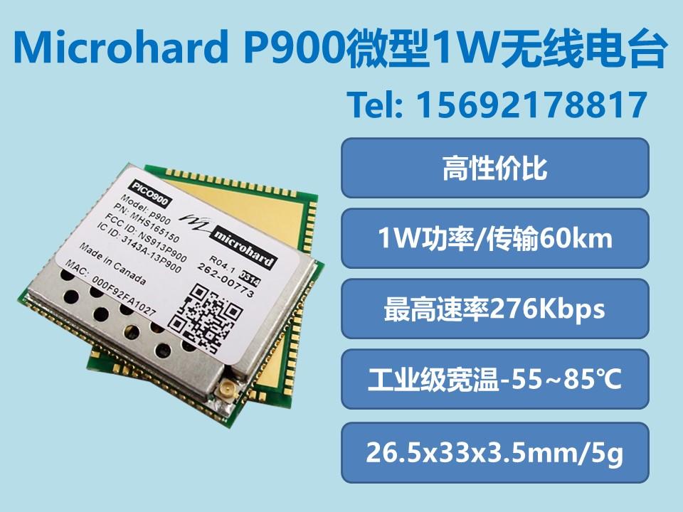 数传电台供应|上海市好用的数传P900批发