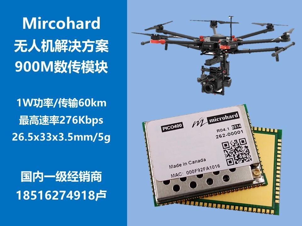 數傳電臺加盟,大量供應優惠的數傳P900