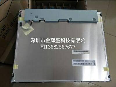 深圳液晶屏供应商_想买物超所值的17寸完美液晶屏就来金辉盛科技