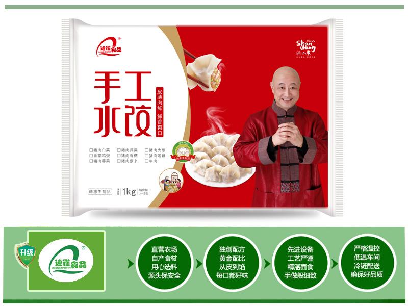 青岛速冻饺子代理|实惠的山东速冻水饺供应