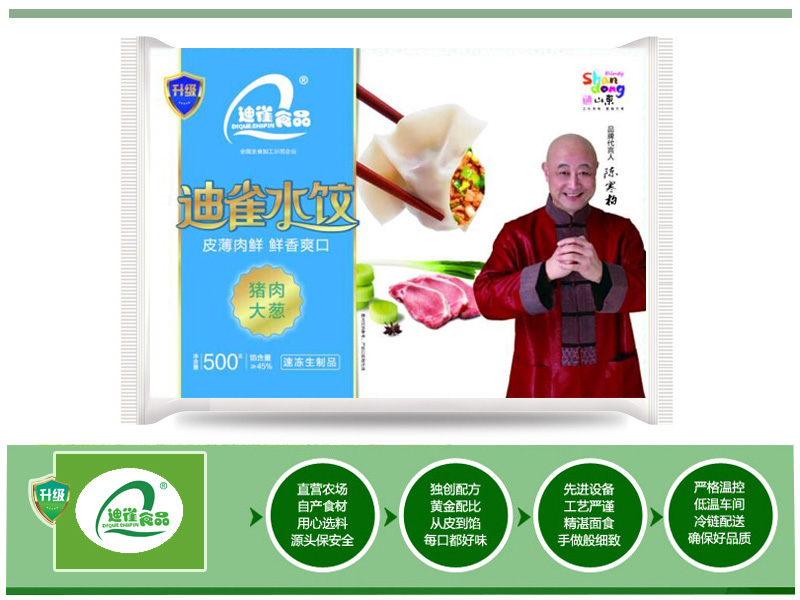 广东速冻水饺-可信赖的迪雀速冻水饺公司