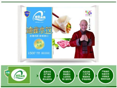 韭菜鸡蛋水饺厂家直销-临沂优惠的迪雀猫先生水饺批发供应