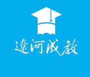 盘锦市兴隆台区辽河成人教育培训中心