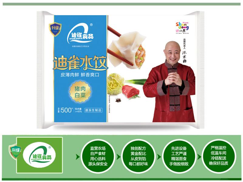 聊城豬肉芹菜水餃報價_專業的速凍水餃廠家在山東
