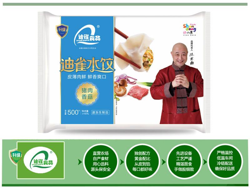 聊城冷凍水餃廠家|有品質的速凍水餃廠家就是迪雀食品