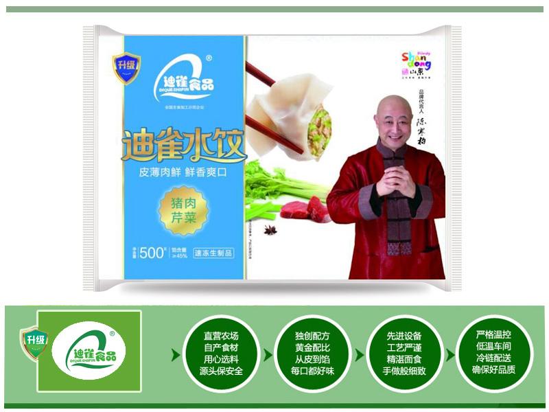 临沂白菜豆腐批发_规模大的速冻水饺厂家倾情推荐