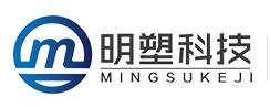 湖南明塑塑业科技有限公司