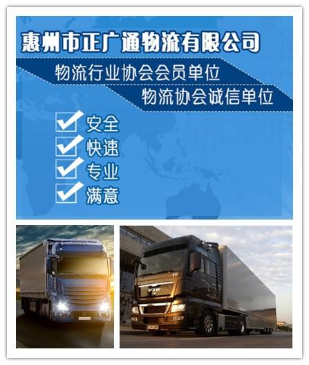 惠州到全国各地特快物流专线运输