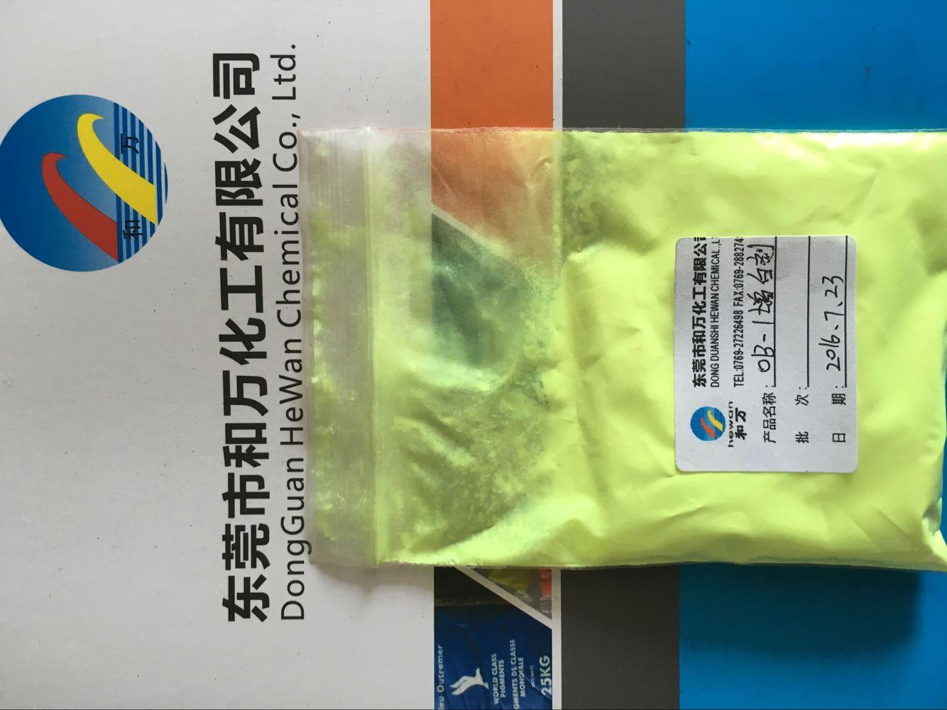 梅州增白剂_知名厂家为你推荐价格公道的荧光增白剂OB-1