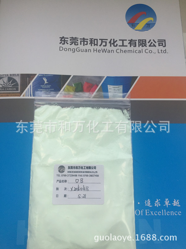 梅州增白剂-好用的荧光增白剂OB-1品牌推荐