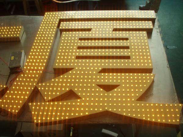 好的铁皮发光字定制就在宝翔广告-专业的大型楼顶发光字