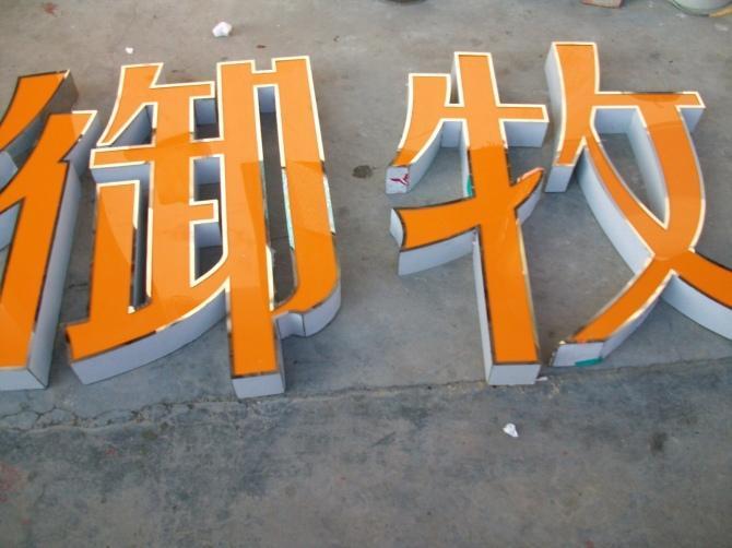 商丘金屬立體字,具有口碑的金屬立體字定制,優選寶翔廣告
