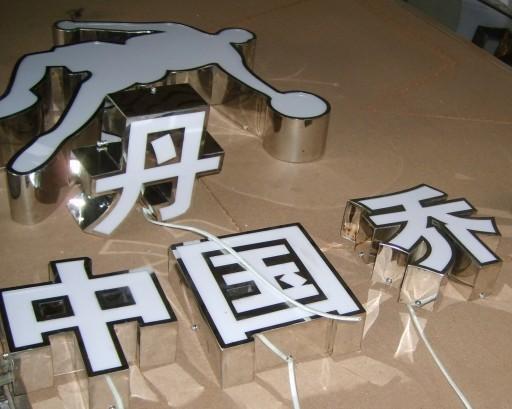 有口碑的金属立体字定制推荐-平顶山金属立体字