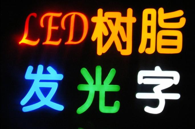 好的树脂发光字定制就在宝翔广告,驻马店铁皮发光字