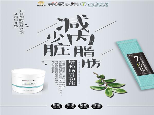 广州幂颜生物科技专业供应互联网创业项目-安徽V商创业项目