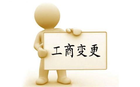 西安地区专业的公司变更服务服务——工商地址变更