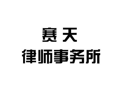 新疆赛天律师事务所