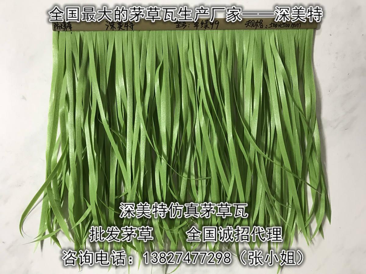 农家乐PVC茅草安装方法