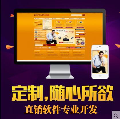 四川双轨制直销会员结算系统软件开发公司成都直赢九州科技