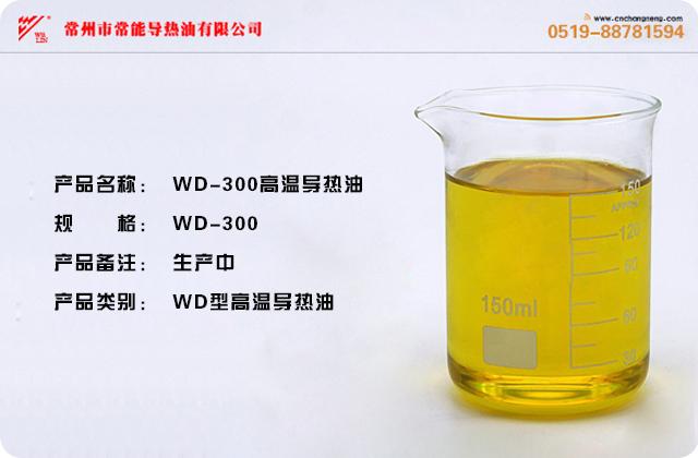 外贸导热油 【质优价廉】优惠的WD-300高温导热油供应