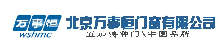 北京万事恒门窗有限公司