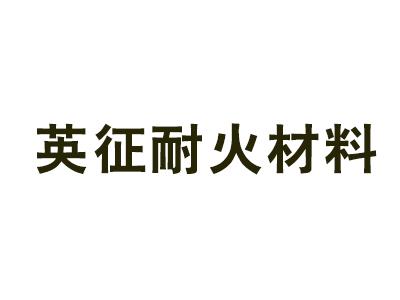 辽阳英征耐火材料有限公司