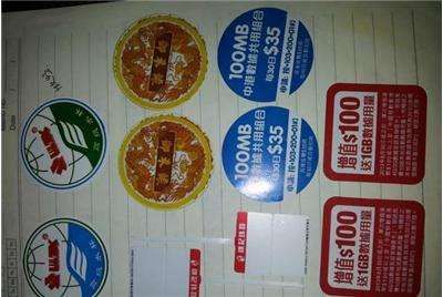 惠州贴纸印刷|惠州标签贴纸印刷|惠州贴纸印刷厂