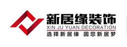 惠州市新居缘装饰设计有�限公司泰州分公司